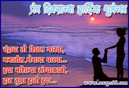 Happy Valentine Day Sms In Marathi Happy Valentine Day Sms In Urdu