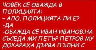 ВИЦОВЕ ~ Човек се обажда в полицията