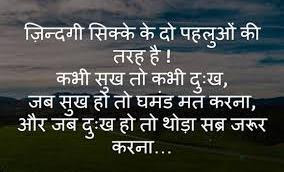 Patience Quotes in Hindi