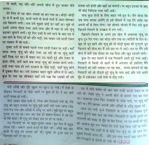 Story of Sparrow and Squirrel in Hindi