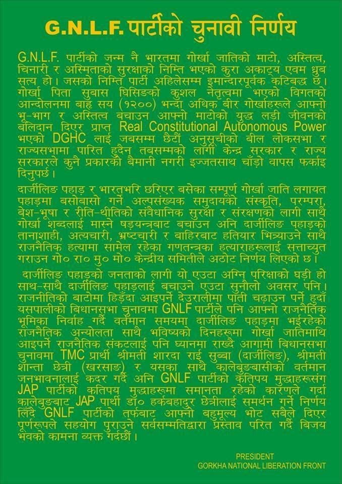 GNLF to support TMC and JAP in Assembly Elections 2016