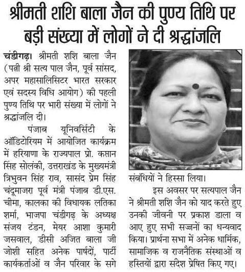 श्रीमती शशि बाला जैन की पुण्य तिथि पर बड़ी संख्या में लोगों ने दी श्रद्धांजलि