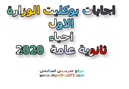 اجابات بوكليت الوزارة الاول احياء ثانوية عامة  2020- موقع مدرستى