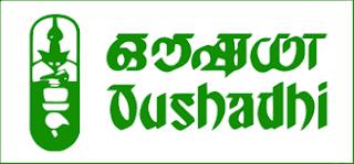 Kerala Pharmacist, Shift Operator Recruitment 2019