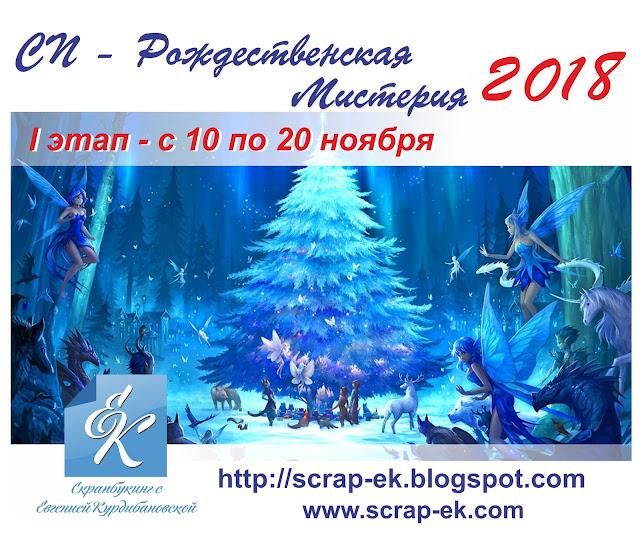 """СП """"Рождественская Мистерия 2018"""". 1 этап."""