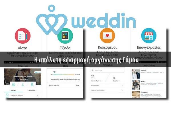 Weddin - Οργάνωσε τον γάμο σου με μια δωρεάν εφαρμογή