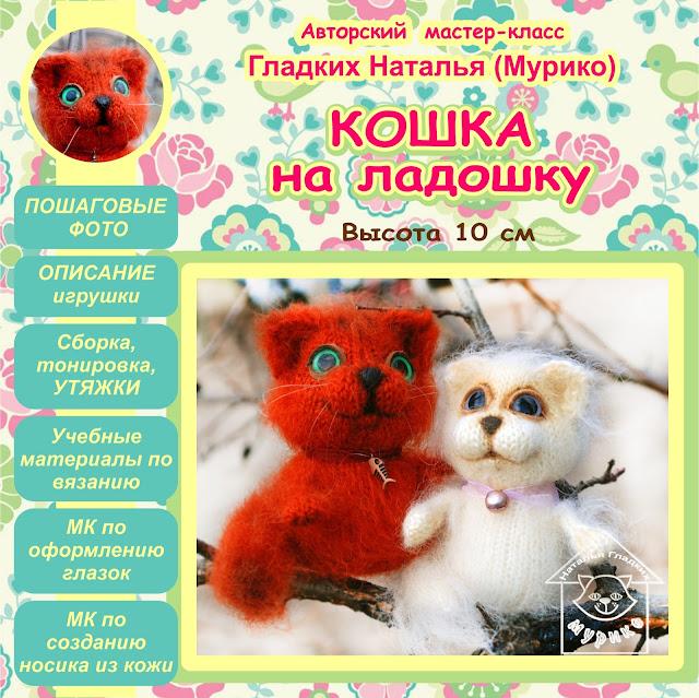 Мк, мастер-класс, вязаный котенок спицами, игрушки спицами, Мурико, описание игрушек