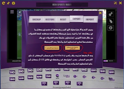 https://www.techpro10.com/2018/01/beinsports.html