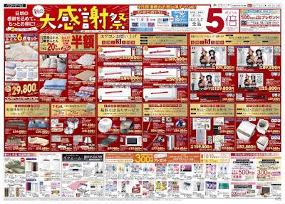 10/7〜10 秋の大感謝祭
