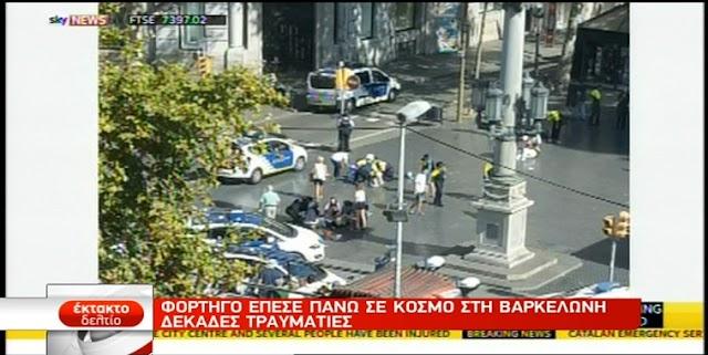 ΒΑΡΚΕΛΩΝΗ: Τρομοκρατικό χτύπημα με 13 νεκρούς και δεκάδες τραυματίες