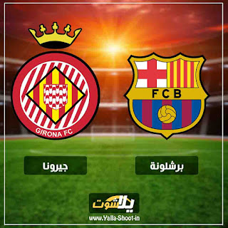 يلا شوت بث مباشر مشاهدة مباراة برشلونة وجيرونا اليوم 27-1-2019 في الدوري الاسباني