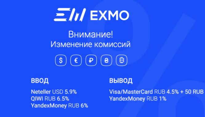Изменение комиссии вывода денег с биржи Exmo