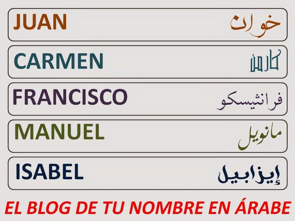 nombres en arabe para tatuajes Carmen Juan Francisco Manuel Isabel