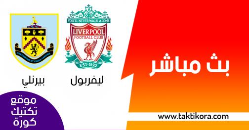 مشاهدة مباراة ليفربول وبيرنلي بث مباشر اليوم 10-03-2019 الدوري الانجليزي
