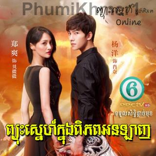 Pjos Snaeh Knong Piphop Online [30 End]