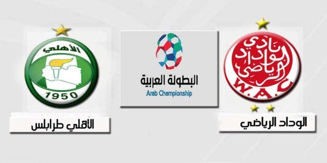 مشاهدة مباراة الوداد واهلي طرابلس بث مباشر