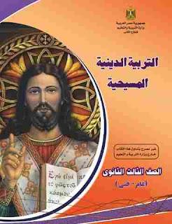 تحميل كتاب الدين المسيحي للصف الثالث الثانوي 2018-2019-2020-2021