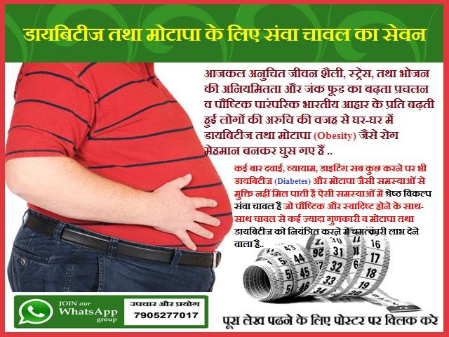 डायबिटीज तथा मोटापा के लिए संवा चावल का सेवन क्यों व कैसे करें