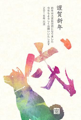 和風デザインの年賀状「犬と戌」