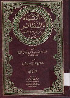 Imam Syafi'i berkata : telah kafir yang telah MENJISIMKAN ALLAH dan mengingkari JUZ'IYAT