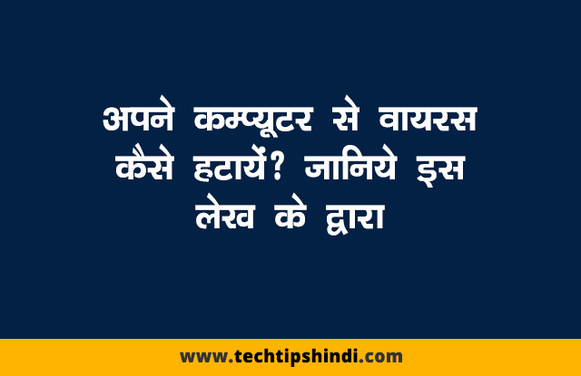 How to Remove Virus from Computer - Tips in Hindi