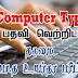 Vacancy for Computer Typist