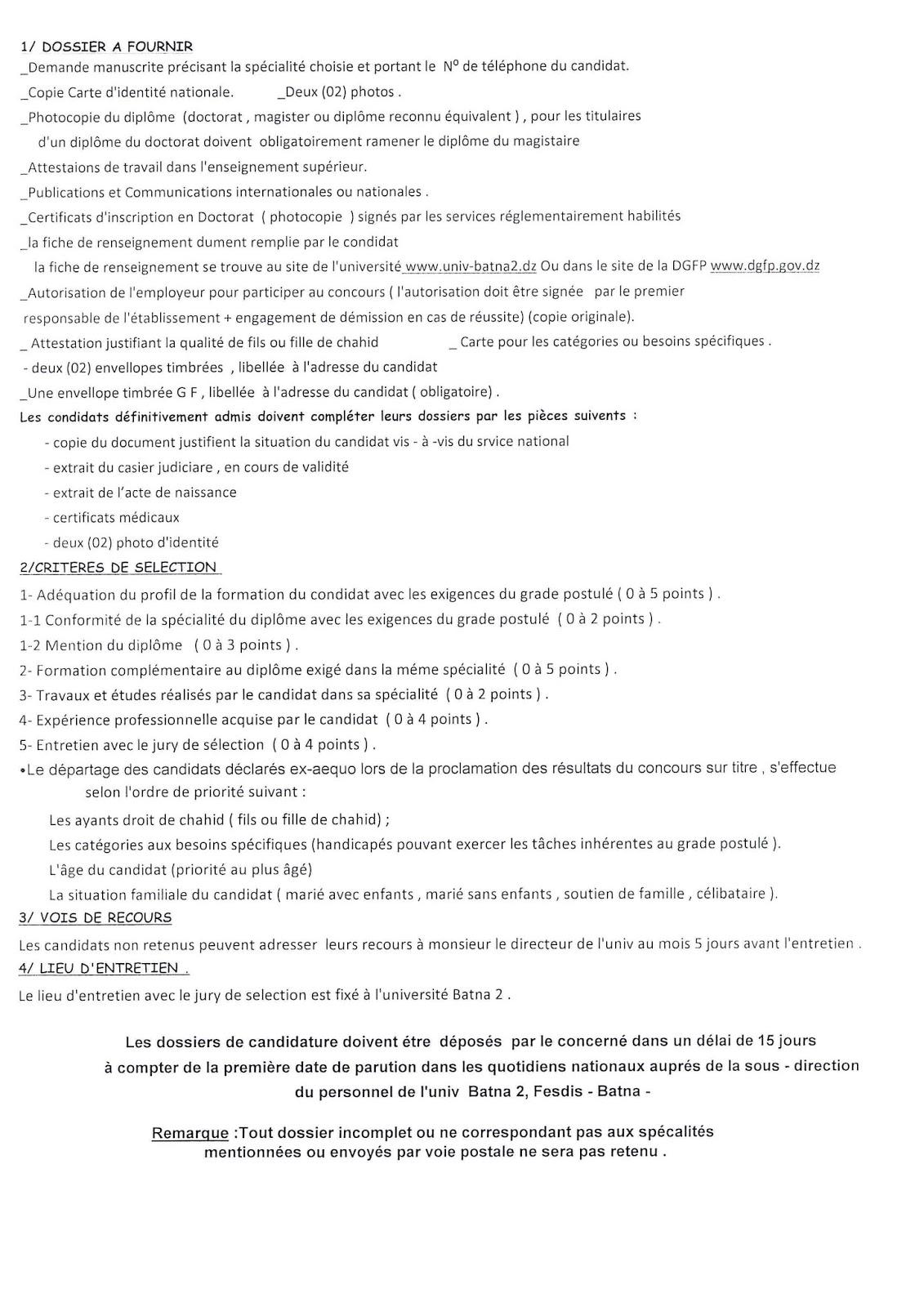توظيف أساتذة مساعدين بجامعة باتنة -2-