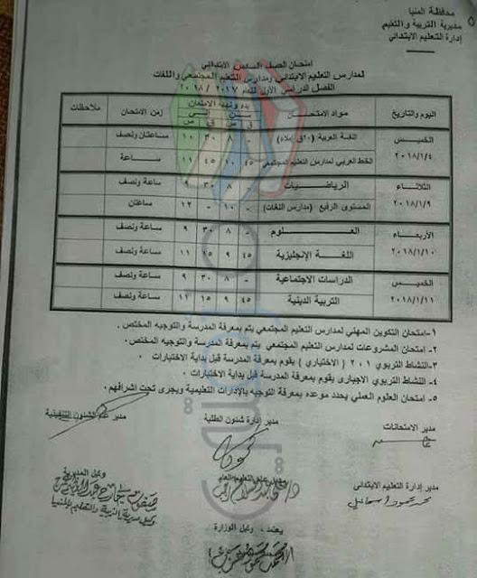 جدول إمتحانات الصف السادس الابتدائي 2017 - 2018 الترم الأول محافظة المنيا