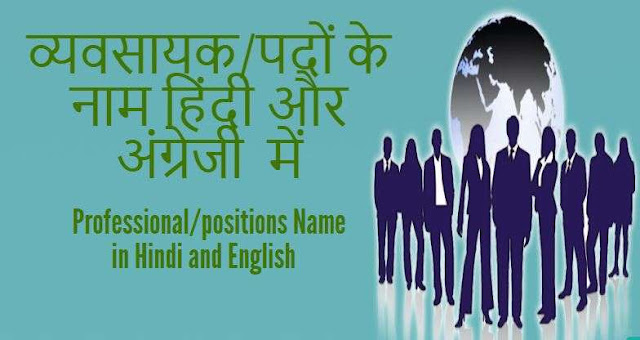 Professional/positions Name in Hindi and English