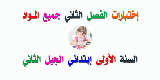 إختبارات الفصل الثاني جميع المواد السنة الأولى إبتدائي الجيل الثاني