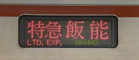 【Fライナーに伴い消滅!】東京メトロ7000系の東急東横線 特急 飯能行き