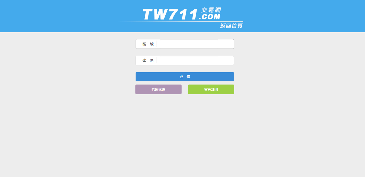 TW711代付、阿里巴巴、淘寶批貨代付,微信付款代付、阿里巴巴、淘寶批貨代付,微信付款
