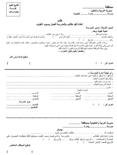 نموذج طلب اعادة قيد طالب بالمدرسة فصل بسبب الغياب 2019 وزارة التربية والتعليم