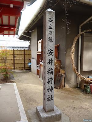 安井稲荷神社石柱
