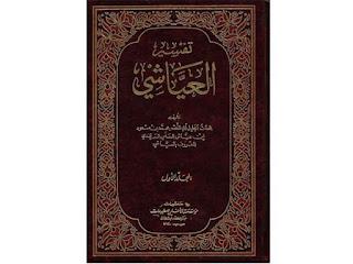 Ternyata Syiah Imamiyah Lebih Percaya Kitab Ini Dibanding Al-Quran