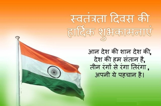 Independence day status message in Hindi