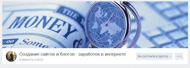 Как установить обложку сообщества Вконтакте