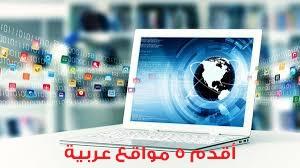 تعرف على أقدم خمسة مواقع عربية ما زالت تعمل لحد الساعة