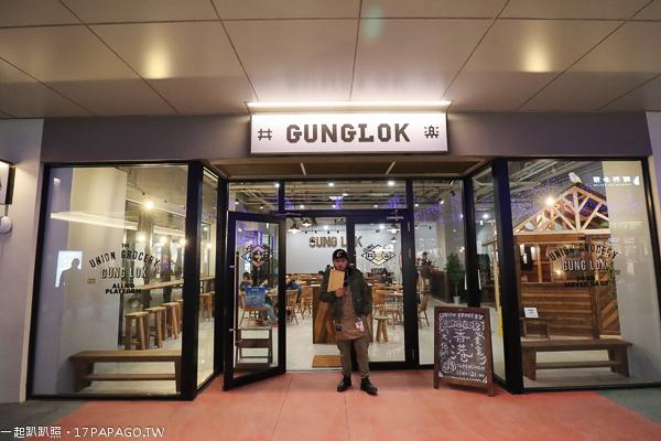 共樂GUNG LOK Union Grocery