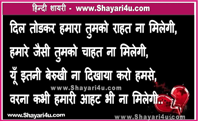 दिल तोडकर - Dard Bhari Shayari Read in Hindi Language