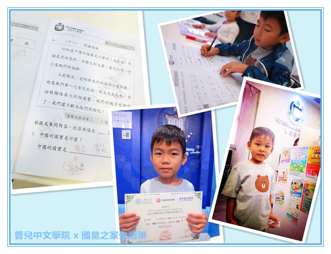 國皇的婚禮: Mancent 上緊小一星級預備班/面試班 (英華小學真.面試考D咩?)
