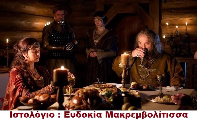 ΕΥΔΟΚΙΑ ΜΑΚΡΕΜΒΟΛΙΤΙΣΣΑ