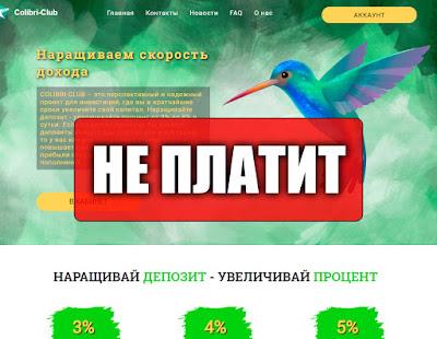 Скриншоты выплат с хайпа colibri-club.org
