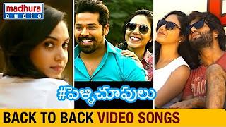 Pelli Choopulu Telugu Movie _ Back To Back Video Songs _ Nandu _ Ritu Varma _ Vijay Devarakonda