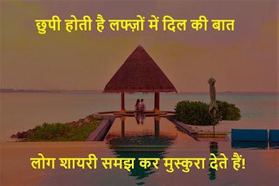 Whatsapp Status in Hindi