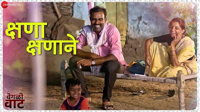 Kshana Kshanane Lyrics - Vegali Vaat | Rahul Pandey