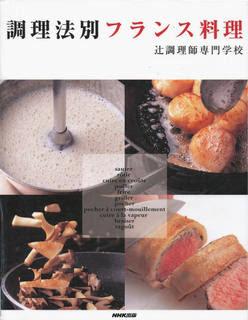 [NHK出版] 調理法別 フランス料理 辻調理師専門学校