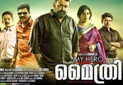 Mythri 2015 Malayalam Movie Watch Online