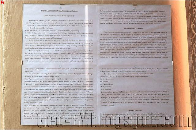 История Мяделя, костела Матери Божьей Шкаплерной и монастыря кармелитов