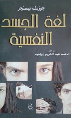 كتاب الحرية النفسية